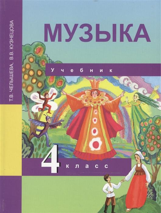 Челышева Т., Кузнецова В. Музыка 4 класс Учебник челышева т кузнецова в музыка 4 класс учебник