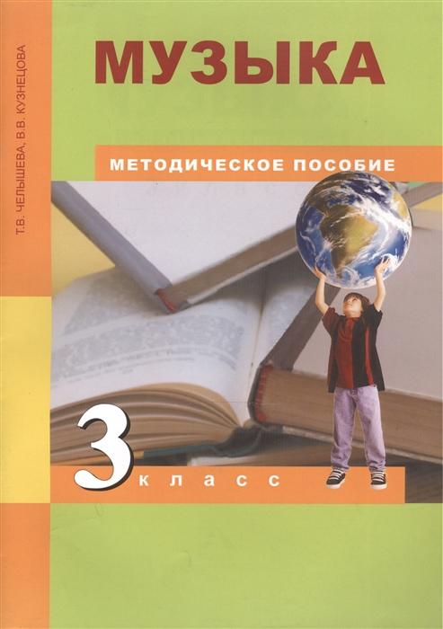 Челышева Т., Кузнецова В. Музыка 3 класс Методическое пособие