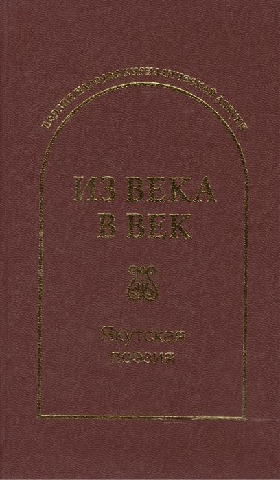 Гловюк С., Лугинов Н. (сост.) Из века в век Якутская поэзия кружка printio якутская лошадь якутская лайка