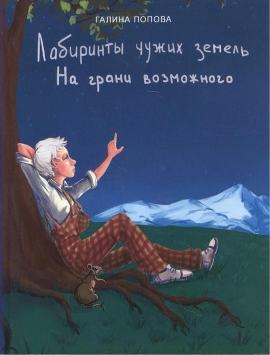 Попова Г. Лабиринты чужих земель На грани возможного фантастический роман книга вторая