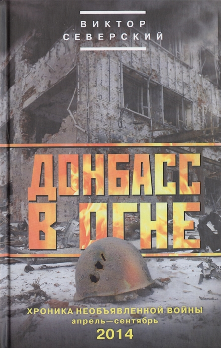 Северский В. Донбасс в огне Хроники необъявленной войны Апрель-сентябрь 2014 батуркин п николенко л в огне войны