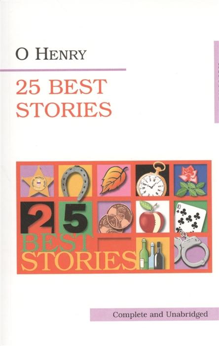 цены O`Henry 25 Best Stories 25 лучших рассказов