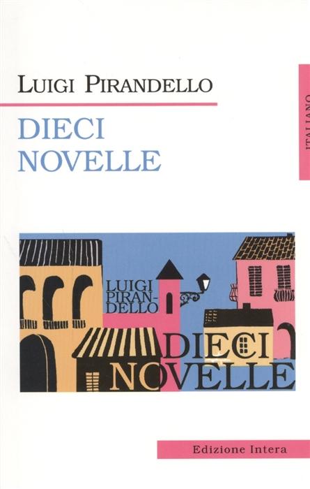 Pirandello L. Diece Novelle Десять новелл