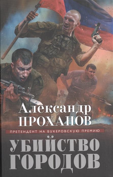 Проханов А. Убийство городов