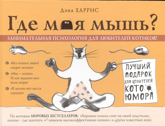 Харрис Д. Где моя мышь Занимательная психология для любителей котиков