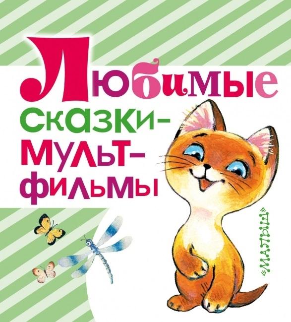 цена на Сутеев В., Остер Г., Липскеров М. и др. Любимые сказки-мультфильмы