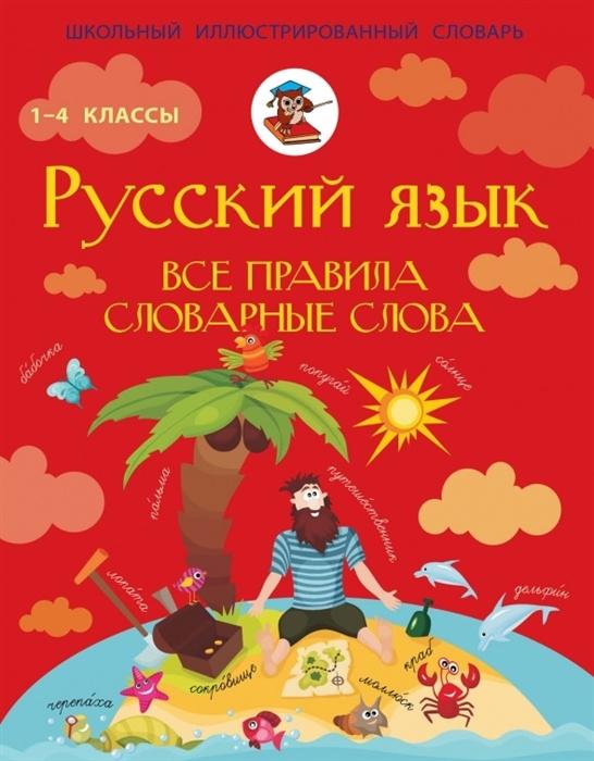 Русский язык Все правила Словарные слова 1-4 классы