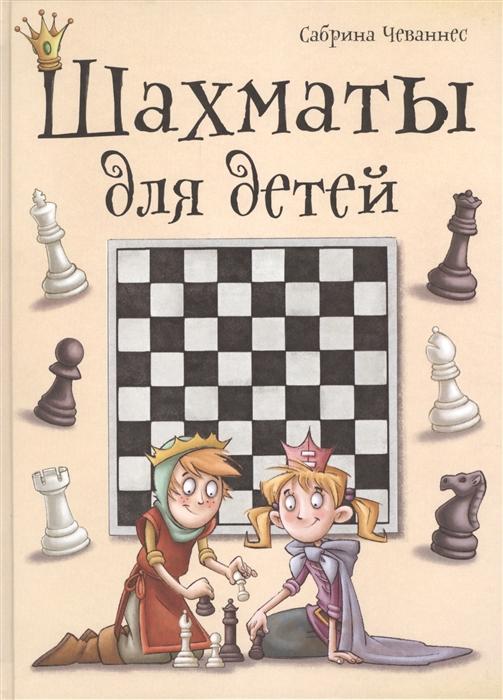 Чеваннес С. Шахматы для детей цена