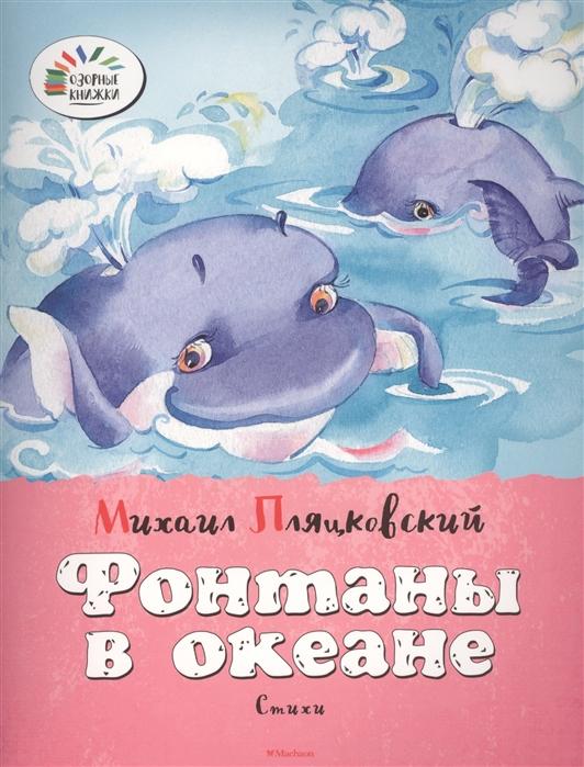 Пляцковский М. Фонтаны в океане Стихи
