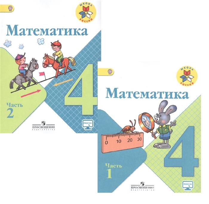 Моро М., Бантова М., Бельтюкова Г. и др. Математика 4 класс В 2-х частях Учебник для общеобразовательных организаций комплект из 2-х книг моро м бантова м бельтюкова г волкова с степанова с математика 2 класс в 4 х частях часть 1 учебник