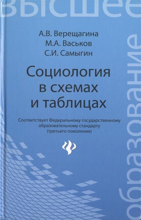 Социология в схемах и таблицах Учебное пособие