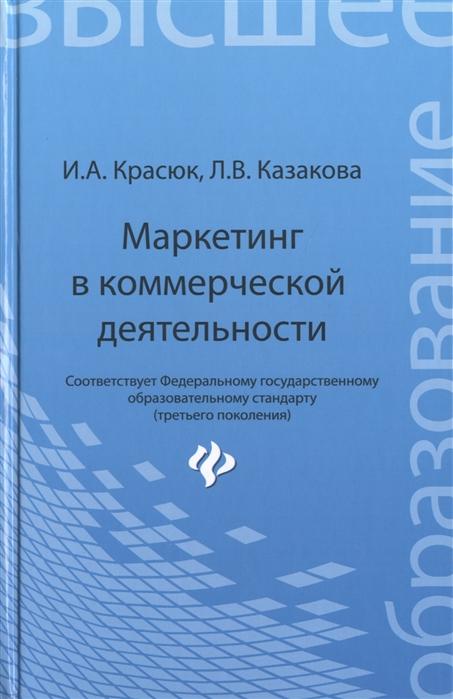 Красюк И., Казакова Л. Маркетинг в коммерческой деятельности Учебное пособие цена