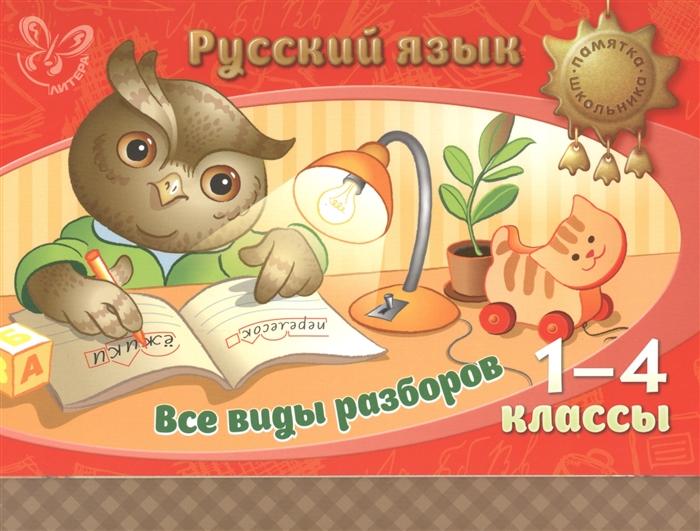 Русский язык Все виды разбора 1-4 классы Памятка школьника