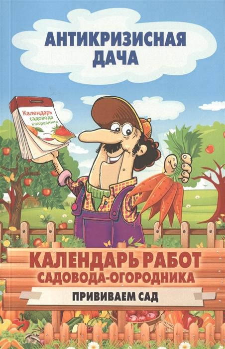 Кашин С. (сост.) Календарь работ садовода-огородника Прививаем сад