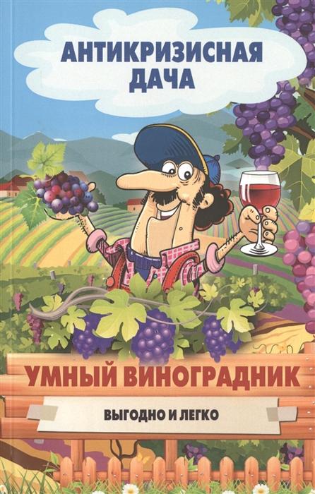 Фото - Кашин С. (сост.) Умный виноградник Выгодно и легко кашин с сост обустройство участка своими руками