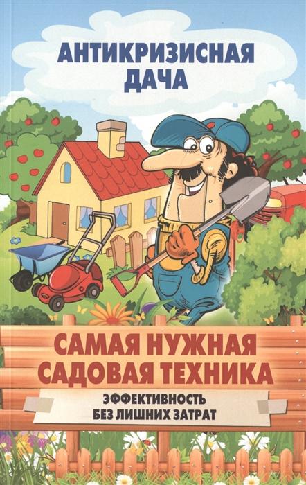 Кашин С. (сост.) Самая нужная садовая техника Эффективность без лишних затрат