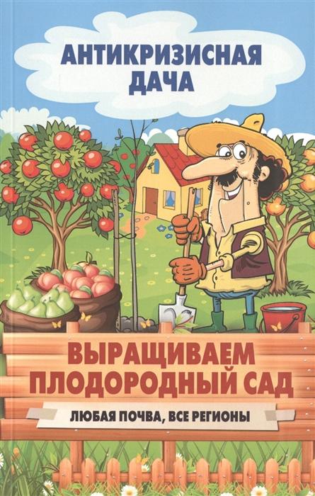 Кашин С. (сост.) Выращиваем плодородный сад Любая почва все регионы кашин с сост умная пасека разумное ведение хозяйства