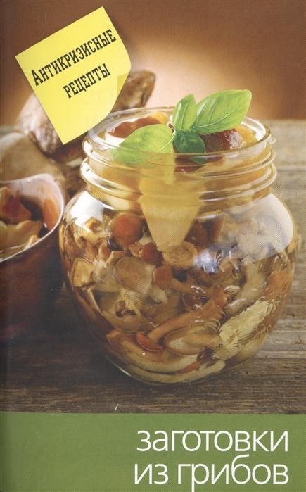 Заготовки из грибов Антикризисные рецепты