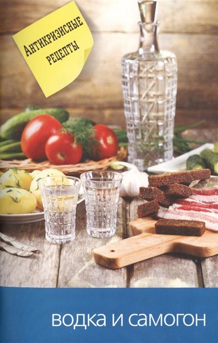 цены на Кашин С. (сост.) Водка и самогон Антикризисные рецепты  в интернет-магазинах