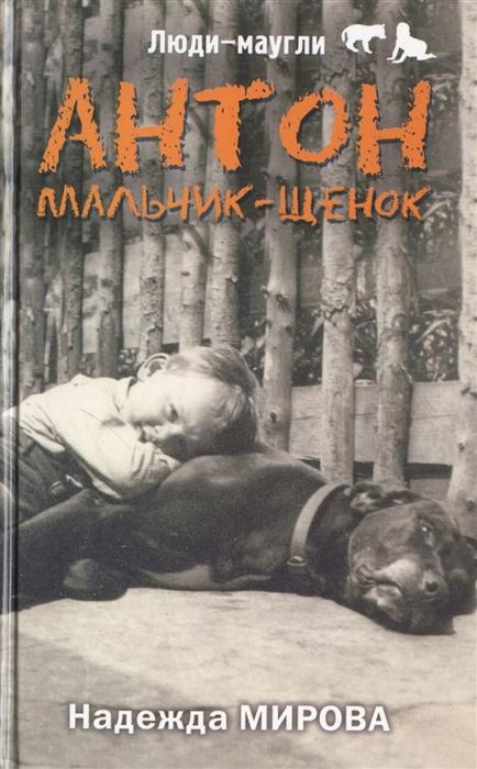 Мирова Н. Антон Мальчик-щенок антон мальчик щенок