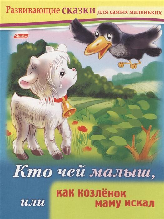 Султанова М. Кто чей малыш или как козленок маму искал Книжки с заданиями