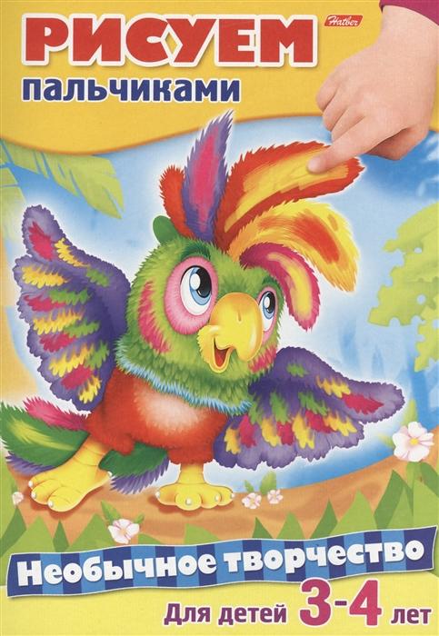 Купить Рисуем пальчиками Раскраска Для детей 3-4 лет, Хатбер-Пресс, Раскраски