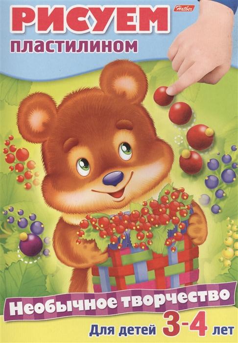 Купить Рисуем пластилином Раскраска Для детей 3-4 лет, Хатбер-Пресс, Раскраски