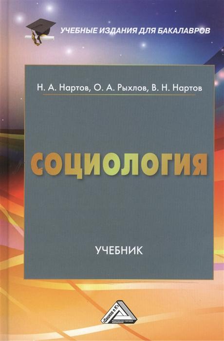 Социология Учебник для бакалавров 6-е издание переработанное и дополненное