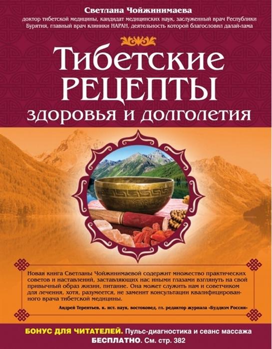 цены Чойжинимаева С. Тибетские рецепты здоровья и долголетия