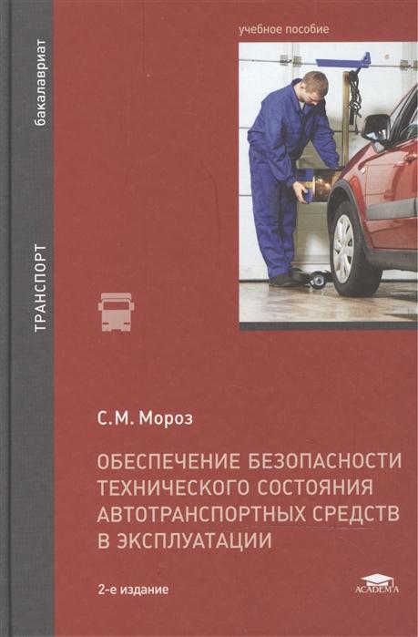 Обеспечение безопасности технического состояния автотранспортных средств в эксплуатации учебное пособие 2-е издание переработанное