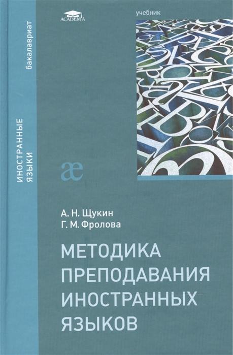 Щукин А., Фролова Г. Методика преподавания иностранных языков Учебник