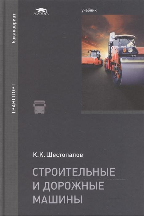 Строительные и дорожные машины Учебник