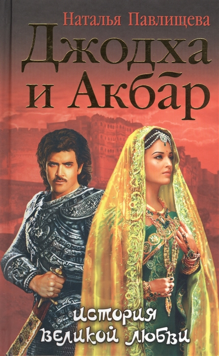 цена Павлищева Н. Джодха и Акбар История великой любви
