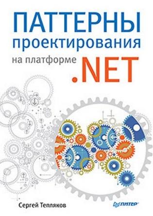 Тепляков С. Паттерны проектирования на платформе NET брендан бёрнс распределенные системы паттерны проектирования