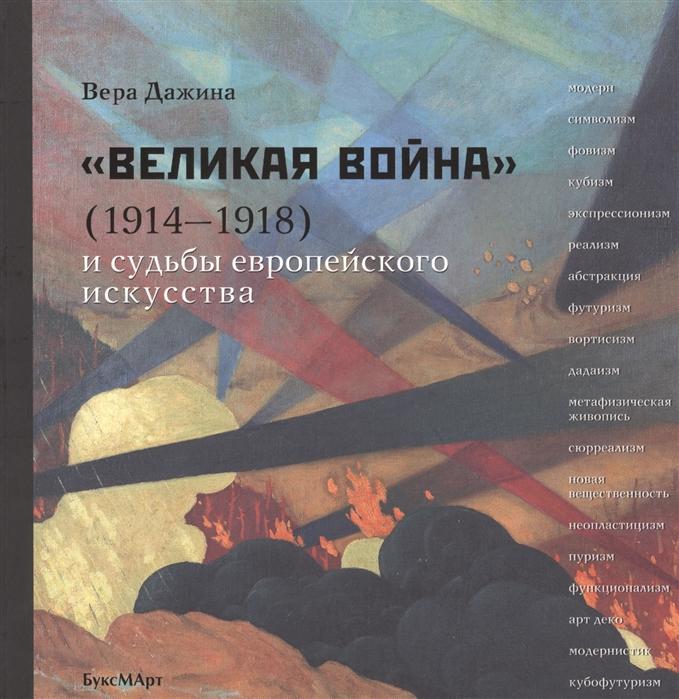 Дажина В. Великая война 1914-1918 и судьба европейского искусства