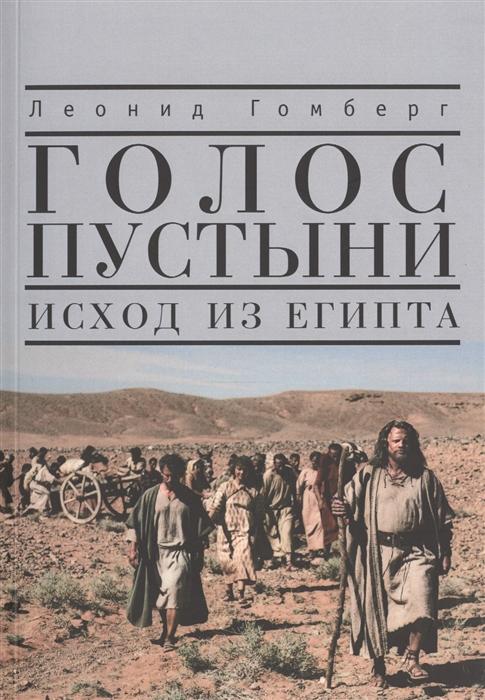Голос пустыни Исход из Египта Современный взгляд