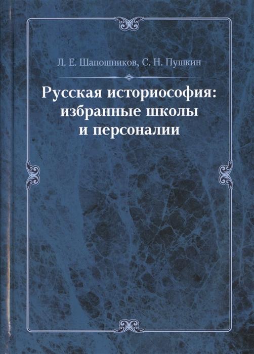 Русская историософия Избранные школы и персоналии