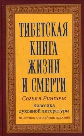Согьял Ринпоче Тибетская книга жизни и смерти согьял ринпоче тибетская книга жизни и смерти