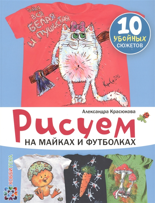 Красюкова А. Рисуем на майках и футболках