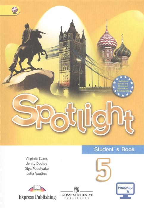 Ваулина Ю., Дули Дж., Подоляко О., Эванс В. Spotlight Английский язык 5 класс Учебник для общеобразовательных организаций