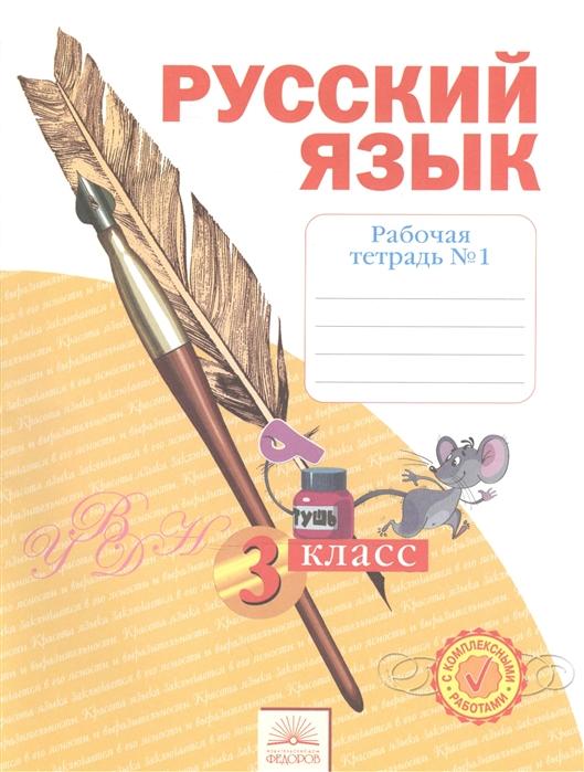 Русский язык 3 класс Рабочая тетрадь в 4-х частях Часть 1