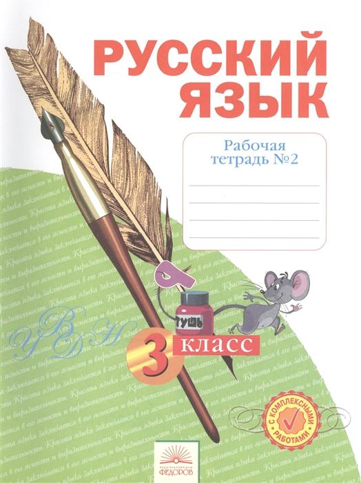 Русский язык 3 класс Рабочая тетрадь в 4-х частях Часть 2