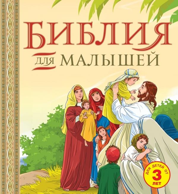 Соколов А. (переск.) Библия для малышей Великие истории Священного писания Ветхого и Нового Заветов Для детей от 3 лет
