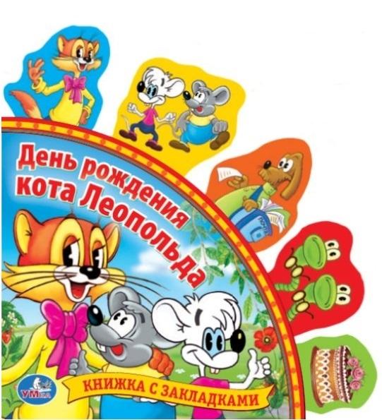 Резников А., Хайт А. День рождения кота Леопольда хайт а левенбук а радионяня веселая грамматика