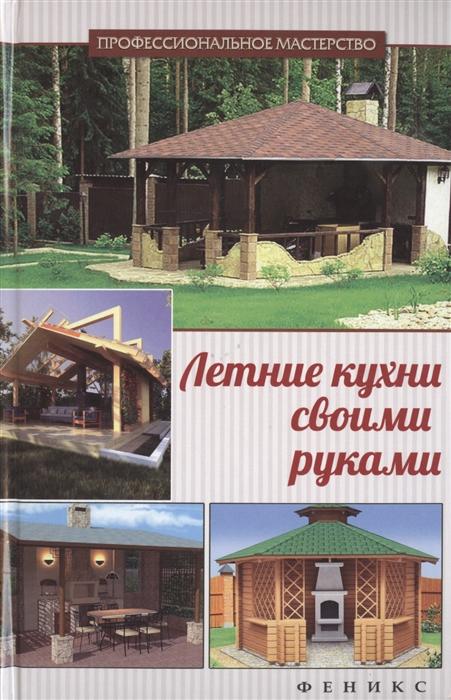 Савенко Л. (сост.) Летние кухни своими руками