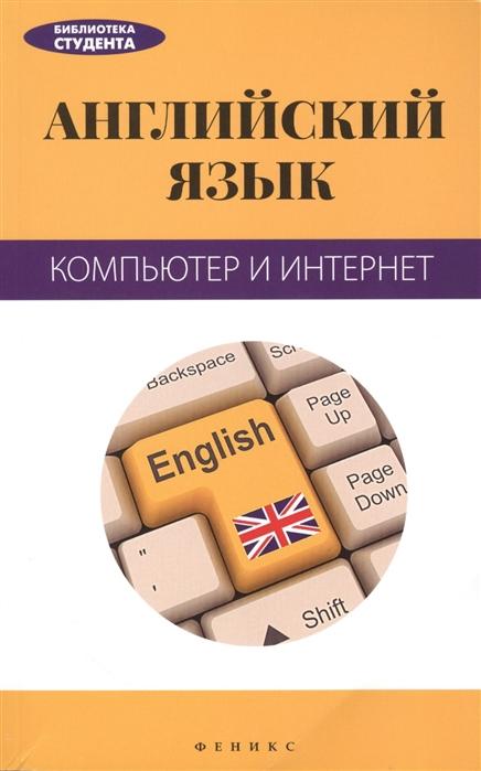 Кистол Л., Тюнина Е. Английский язык Компьютер и интернет интернет