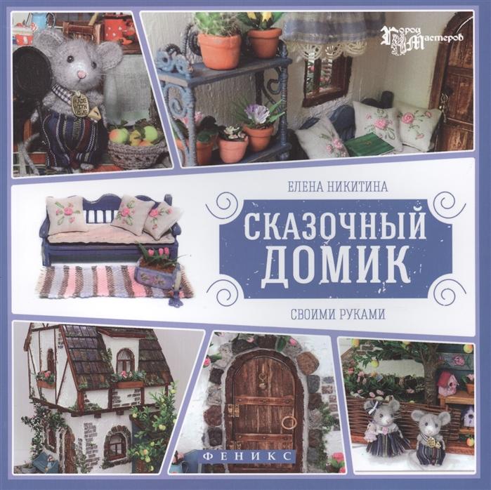 Никитина Е. Сказочный домик своими руками цены онлайн