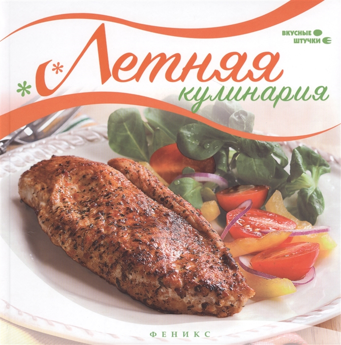 Солнечная М. (сост.) Летняя кулинария полякова е сост целебная кулинария атеросклероз диабет артроз аллергия isbn 978 5 4423 0033 8