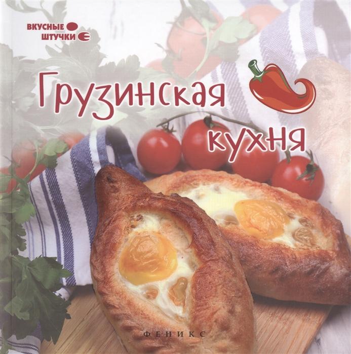 Сладкова З. Грузинская кухня олена богданова українська кухня найсмачніші страви з душею