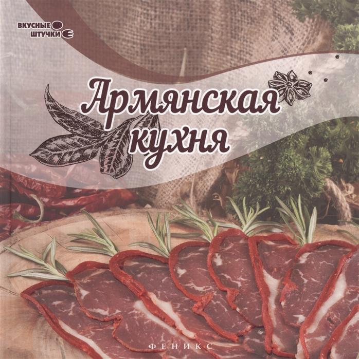 Сладкова З. Армянская кухня олена богданова українська кухня найсмачніші страви з душею